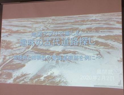 地図アプリで楽しむ 趣味の古代道路探し ~常陸野と相模野の東海道痕跡を例に~