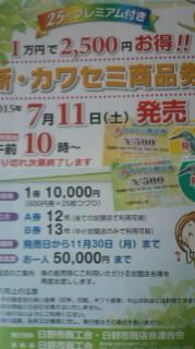 日野市の地域振興券7/11㈯発売★