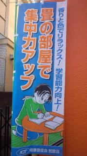 畳の部屋で受験勉強