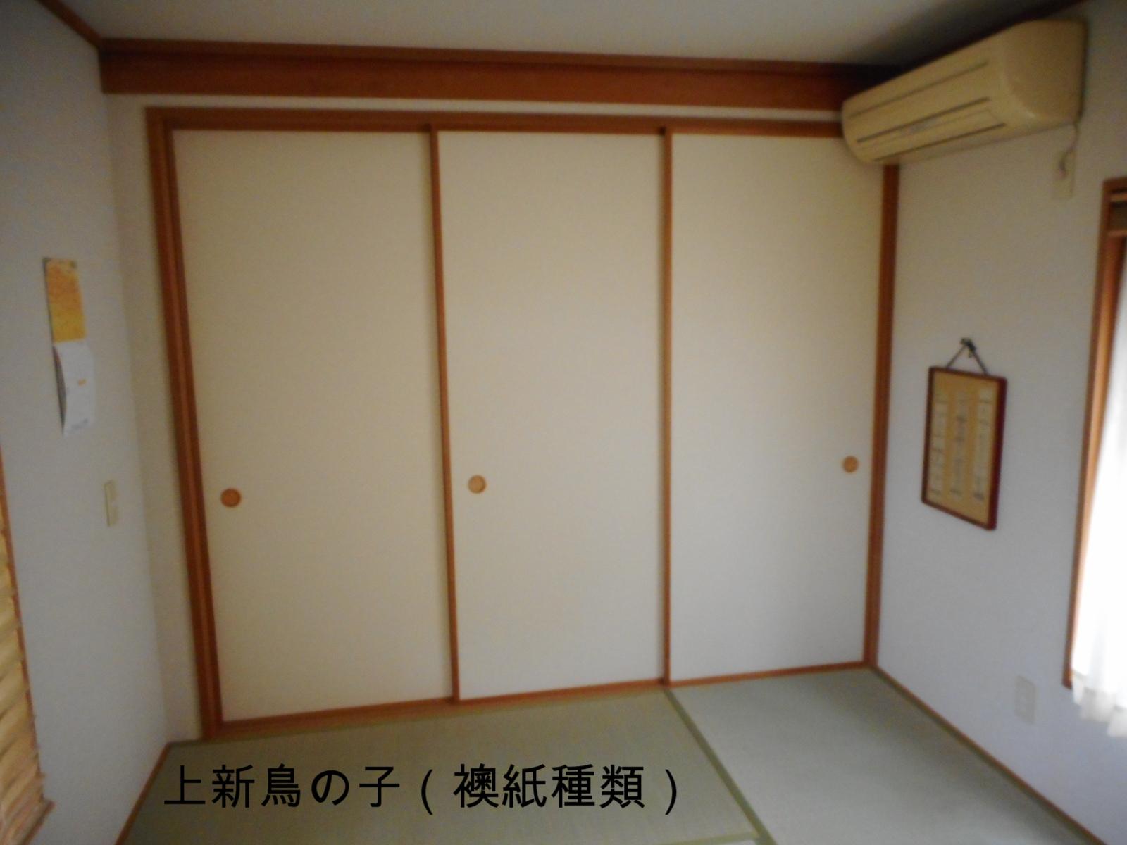 施工例 襖ふすま 日野市の畳店 あしざわ
