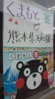 熊本県産の畳おもてを使って熊本県を応援しよう