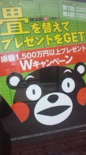 ★くまモン★★キャンペーンのポスター★