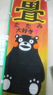 ★くまモンの旗★