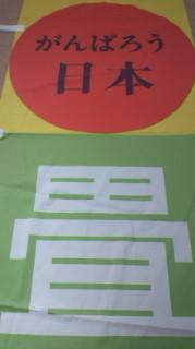 がんばろう日本の旗☆のぼり☆