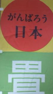 \リメイク前の旗/