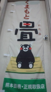 ★熊本産の畳の応援★