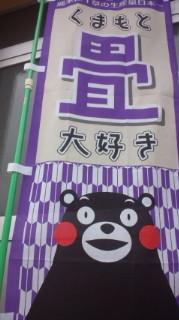熊本県産の畳をPRするくまモンののぼり