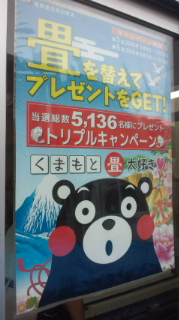 熊本県産の畳キャンペーン