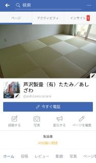 芦沢製疊(有)フェイスブック始めました