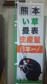 熊本県産畳 取扱店