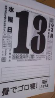 問屋さんから頂いた「日めくりカレンダー」