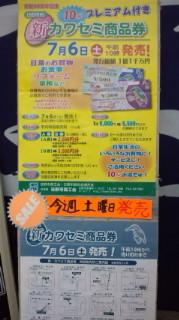 ☆「かわせみ商品券」の広告☆
