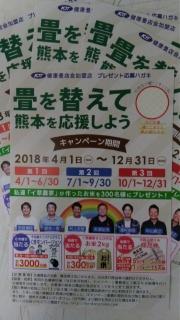 畳を替えて熊本を応援しよう 昭島市畳