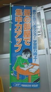 芦沢製疊は受験生を応援する畳店です!