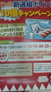 ポイント10倍の日は5と0の付く日  10月から12月まで実施