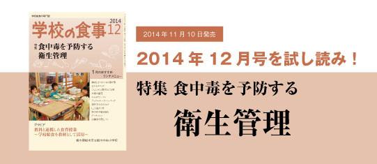2014年12月号詳細