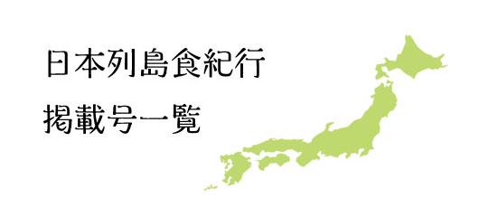 日本列島食紀行 掲載号一覧