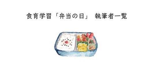 食育学習「弁当の日」 執筆者一覧
