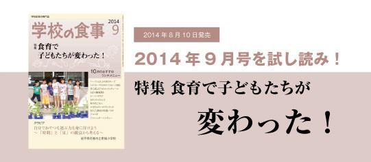 2014年9月号詳細