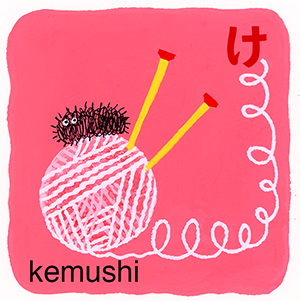 『け』ケムシ「毛糸にケムシ」