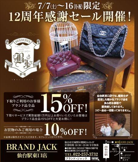 ブランド・ジャック仙台駅東口店12周年