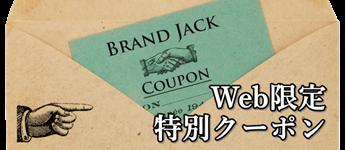 BRANDJACK WEB限定買取額UPクーポンはこちら