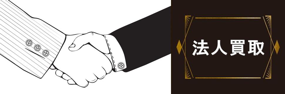 宮城県仙台市・法人買取・業者価格・ブランド品,時計,指輪