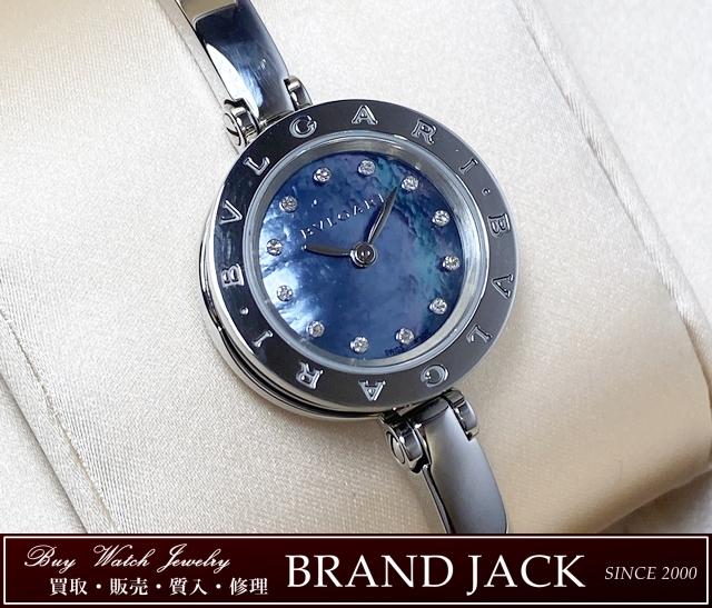 ブルガリ B-zero1 レディース腕時計 BZ23S ブルーシェル 12Pダイヤを仙台で高額買取