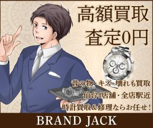 高級時計買取仙台<ブランド・ジャック>