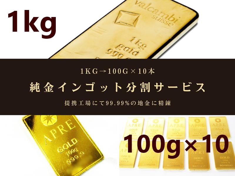 純金インゴット・分割・小分け・鋳直し・買取・仙台・宮城