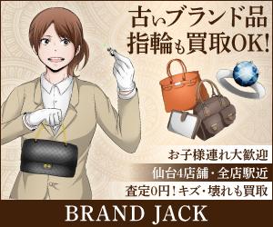 ブランド品バッグ・指輪・金買取仙台<ブランド・ジャック>