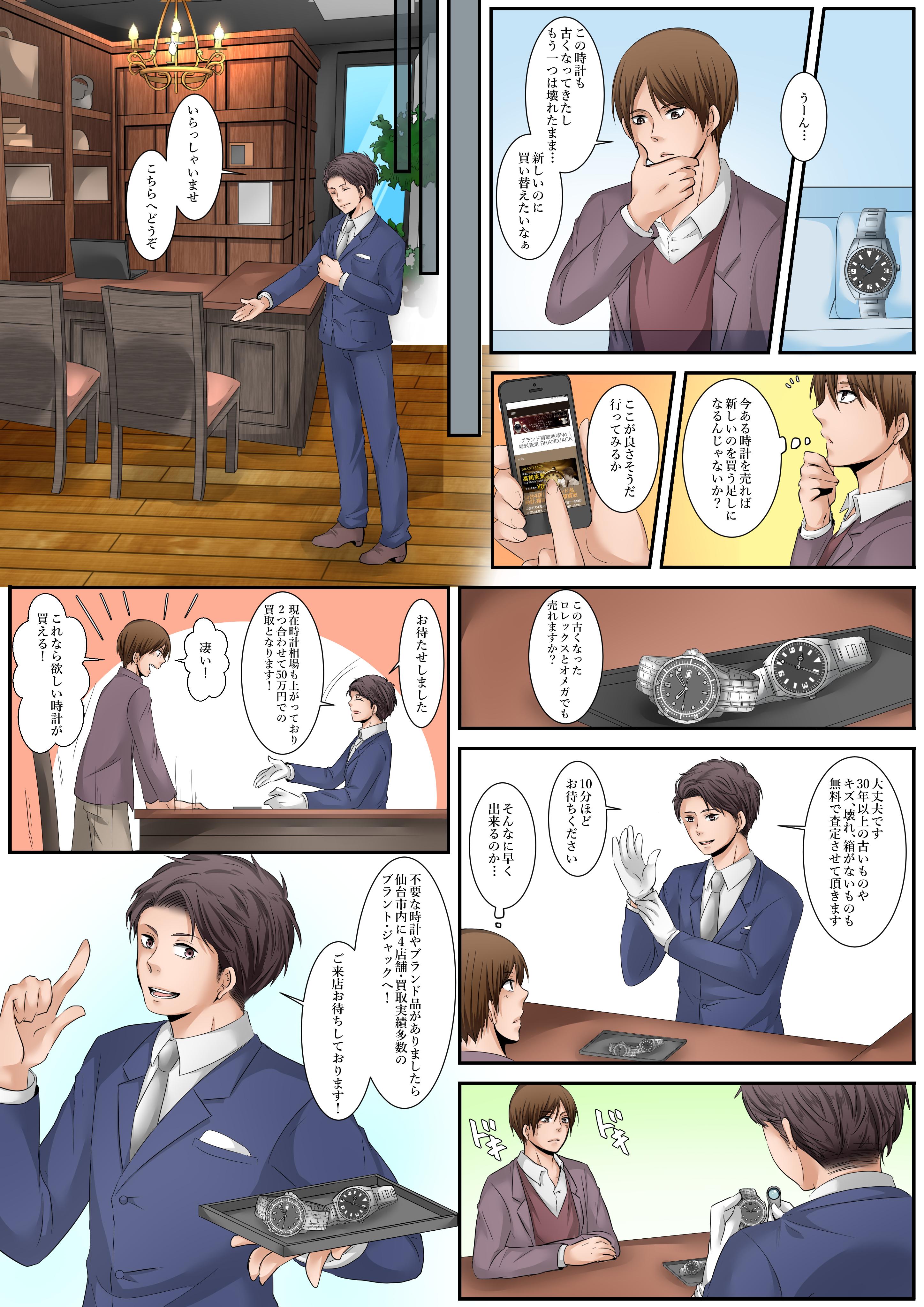 高級時計買取なら仙台のブランド・ジャック|マンガ