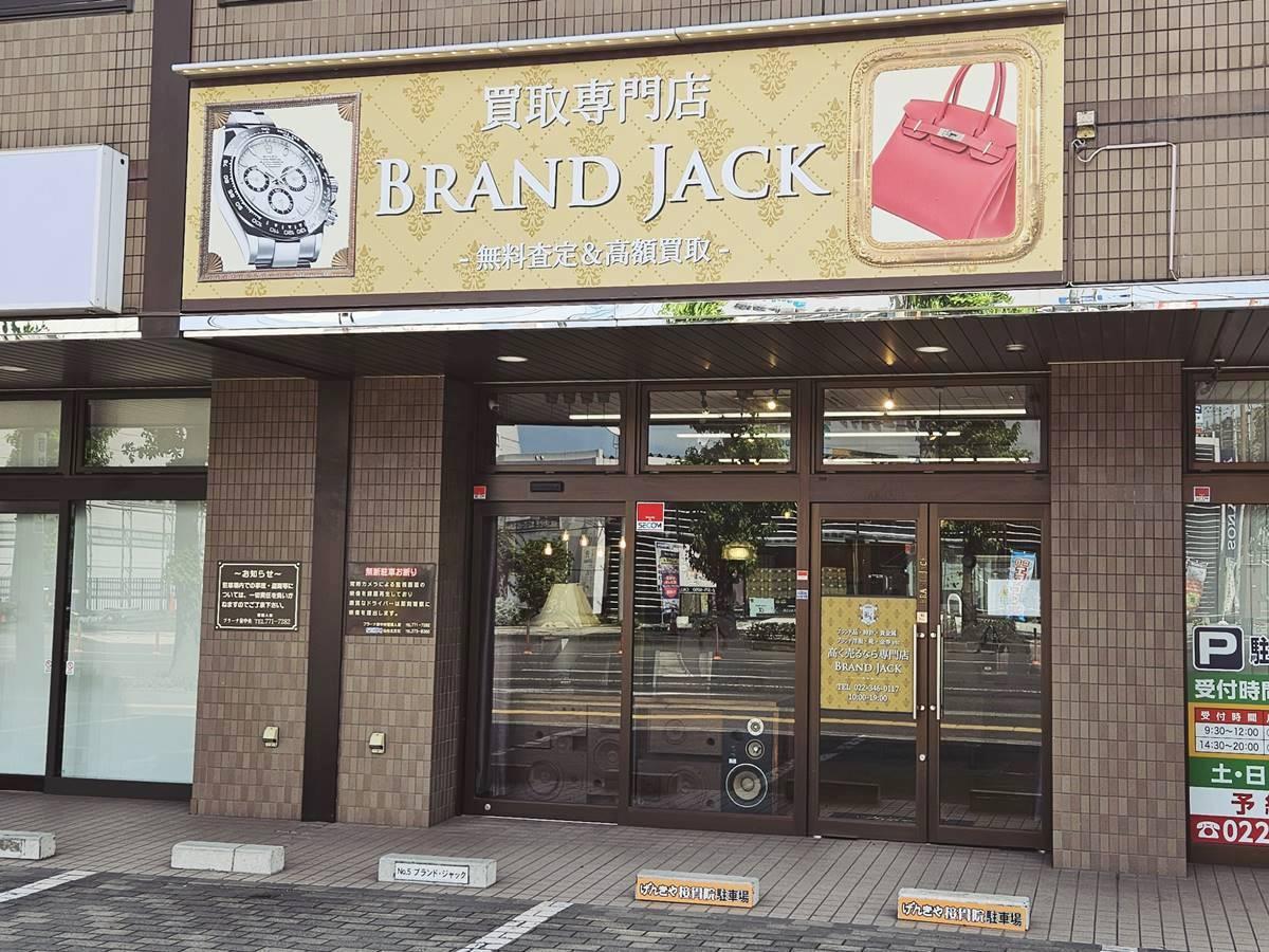 ブランド・ジャック仙台泉店