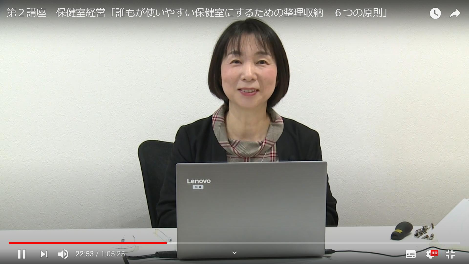 奈良県養護教諭研究大会に動画配信で講座を担当いたしました