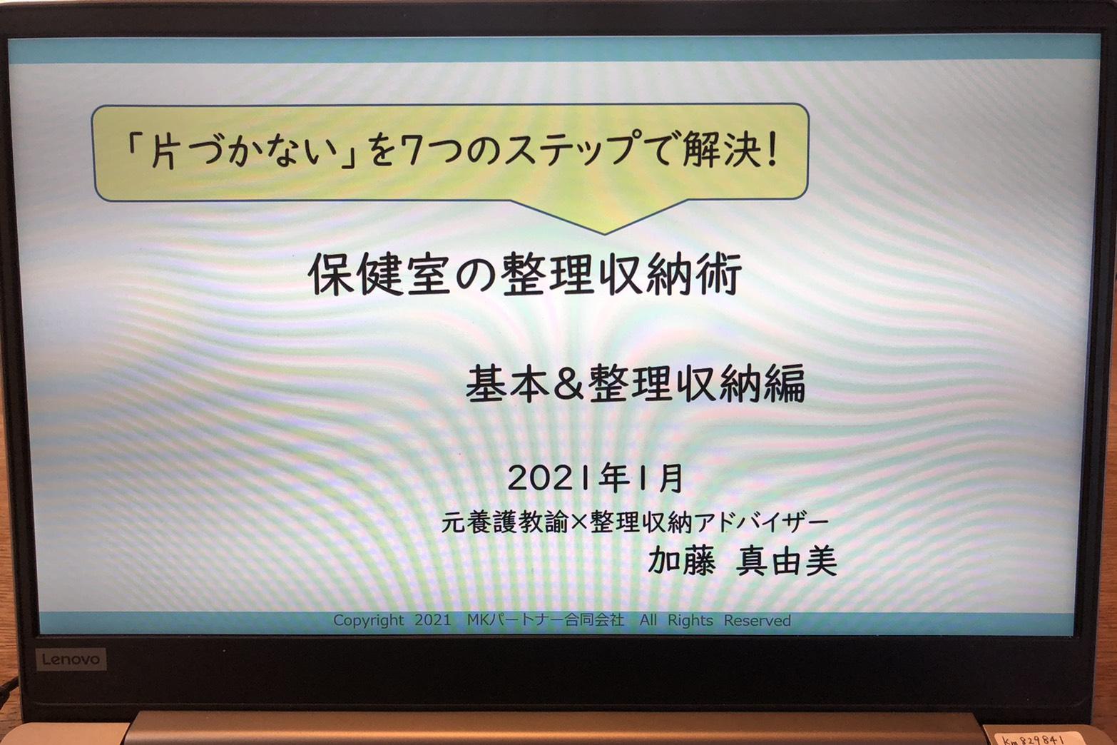 保健室の整理収納術連続講座 第1回開催報告