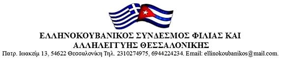 Κάτω τα χέρια απ' την Κούβα