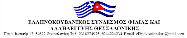 Ελληνοκουβανικός Σύνδεσμος Φιλίας και Αλληλεγγύης Θεσσαλονίκης - ΚΑΤΑΓΓΕΛΙΑ