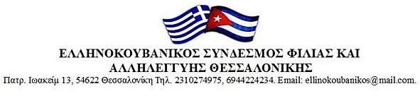 Για το αντεπαναστατικό «κίνημα του Σαν Ισίδρο»