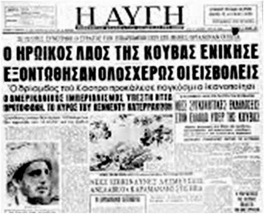 Πρωτοσέλιδο της ΑΥΓΗΣ, 21 Απριλίου 1961. Ο θρίαμβος του Κάστρο προκάλεσε παγκόσμια ικανοποίηση. Ο αμερικανικός ιμπεριαλισμός υπέστη ήττα.