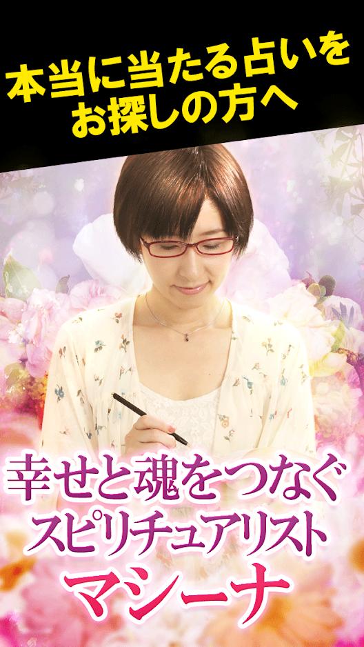 TV絶賛◆予約殺到【名前占い】占い師マシーナ ※iOS版