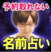 TV絶賛◆予約殺到【名前占い】占い師マシーナ ※Android版