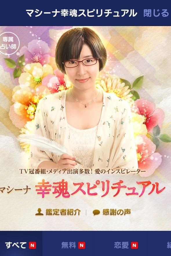LINE占い「マシーナ幸魂スピリチュアル」※LINE占いをダウンロードされていない方はダウンロード画面に移行します。