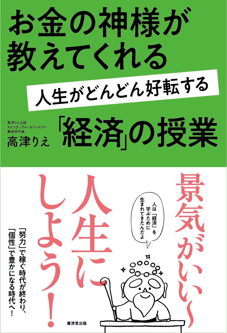 出版社:廣済堂  値段:1,300円(税別)