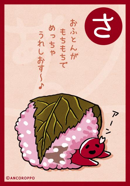 関西風桜餅(道明寺餅) おふとんがもちもちでめっちゃうれしおす~♪