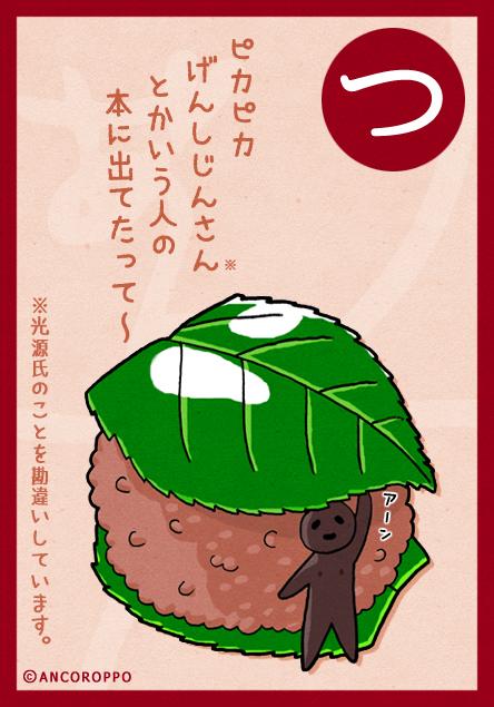 椿餅 こしあんコロー 紫式部「源氏物語」