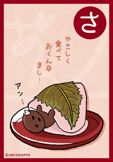 関東風桜餅(長命寺餅) やさしく食べておくんなまし…
