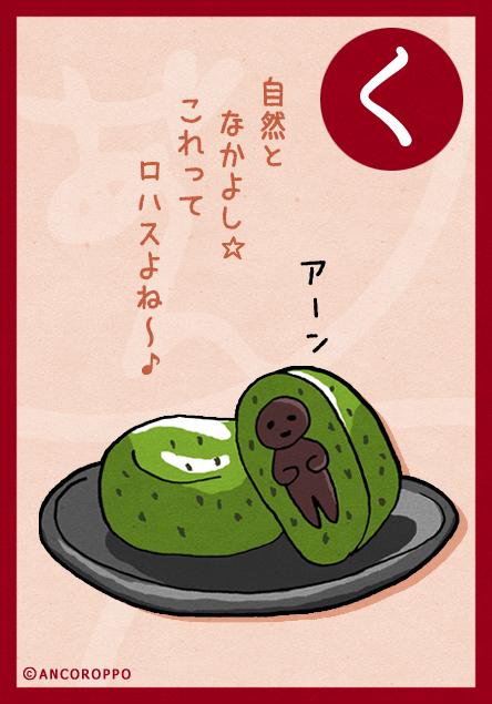 草餅 自然となかよし☆これってロハスよね~♪