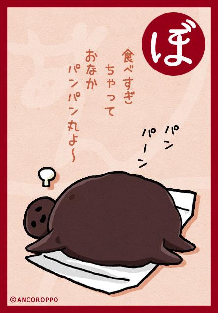 牡丹餅 食べすぎちゃっておなかパンパン丸よ~