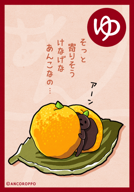 柚子饅頭 こしあんコロー 冬の和菓子