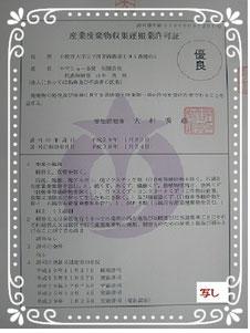 産業廃棄物収集運搬業許可証 優良認定